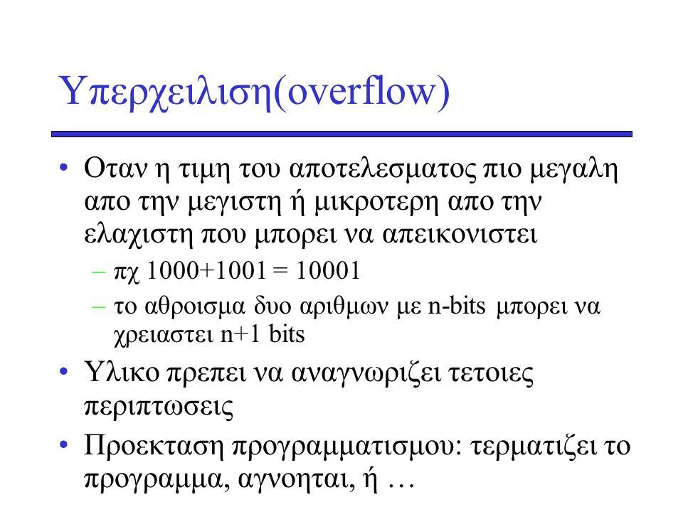 Yπερχειλιση(overflow) •Οταν η τιμη του αποτελεσματος πιο μεγαλη απο την μεγιστη ή μικροτερη απο την ελαχιστη που μπορει να απεικονιστει –πχ 1000+1001