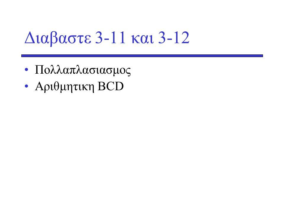 Διαβαστε 3-11 και 3-12 •Πολλαπλασιασμος •Aριθμητικη ΒCD