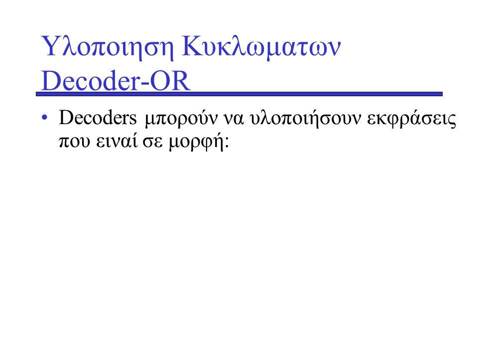 Υλοποιηση Κυκλωματων Decoder-OR •Decoders μπορούν να υλοποιήσουν εκφράσεις που ειναί σε μορφή: