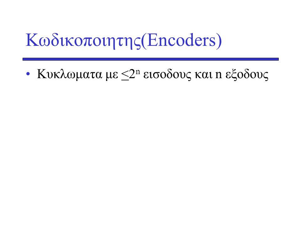 Κωδικοποιητης(Encoders) •Κυκλωματα με <2 n εισοδους και n εξοδους