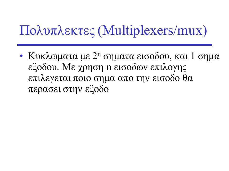 Πολυπλεκτες (Multiplexers/mux) •Kυκλωματα με 2 n σηματα εισοδου, και 1 σημα εξοδου. Με χρηση n εισοδων επιλογης επιλεγεται ποιο σημα απο την εισοδο θα