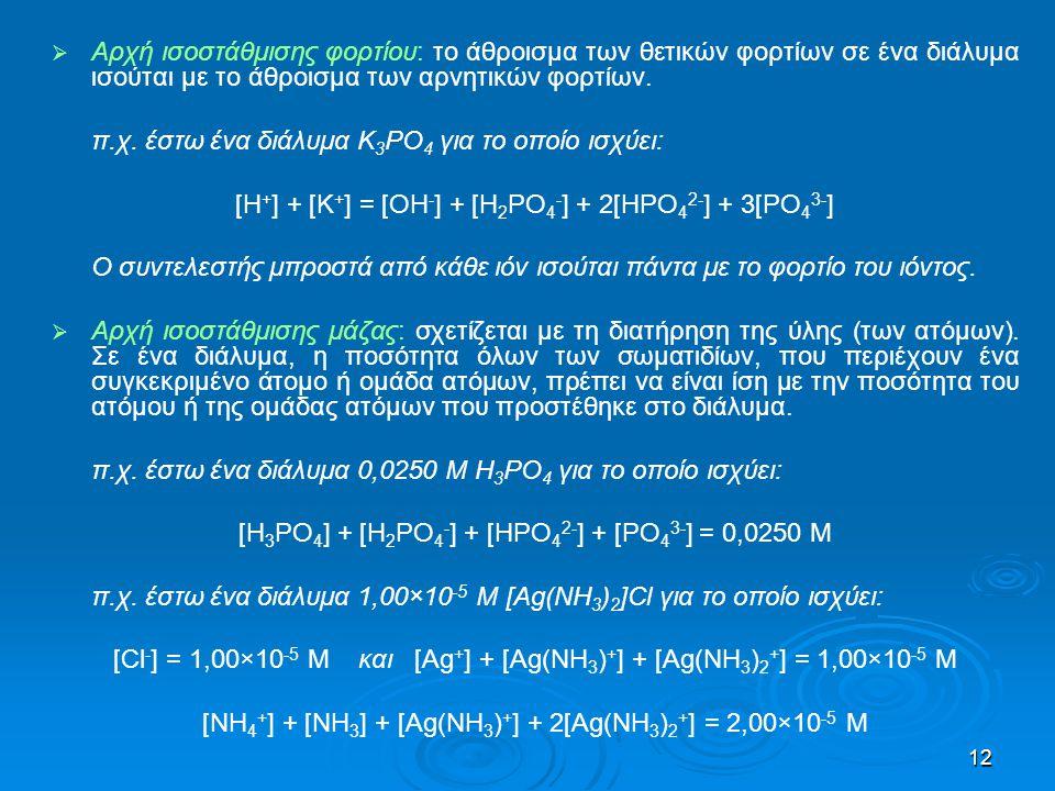 12   Αρχή ισοστάθμισης φορτίου: το άθροισμα των θετικών φορτίων σε ένα διάλυμα ισούται με το άθροισμα των αρνητικών φορτίων. π.χ. έστω ένα διάλυμα K