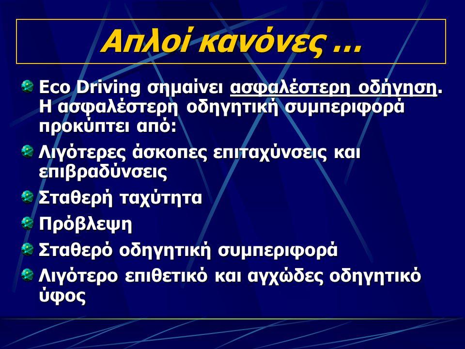 Απλοί κανόνες … Eco Driving σημαίνει ασφαλέστερη οδήγηση. Η ασφαλέστερη οδηγητική συμπεριφορά προκύπτει από: Λιγότερες άσκοπες επιταχύνσεις και επιβρα