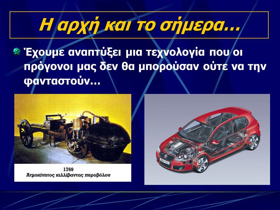 Δράση - Αντίδραση Όμως όπου υπάρχει δράση, υπάρχει και αντίδραση, η αρνητική πλευρά του αυτοκινήτου είναι πολυδιάστατη… Μολύνει το περιβάλλον Δημιουργεί θορύβους Εμπλέκεται σε ατυχήματα συχνά φονικά Αλλοιώνει την προσωπικότητα του ανθρώπου.