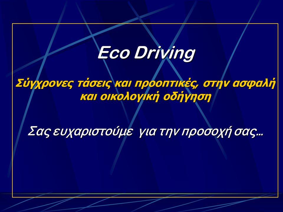 Eco Driving Σύγχρονες τάσεις και προοπτικές, στην ασφαλή και οικολογική οδήγηση Σας ευχαριστούμε για την προσοχή σας…
