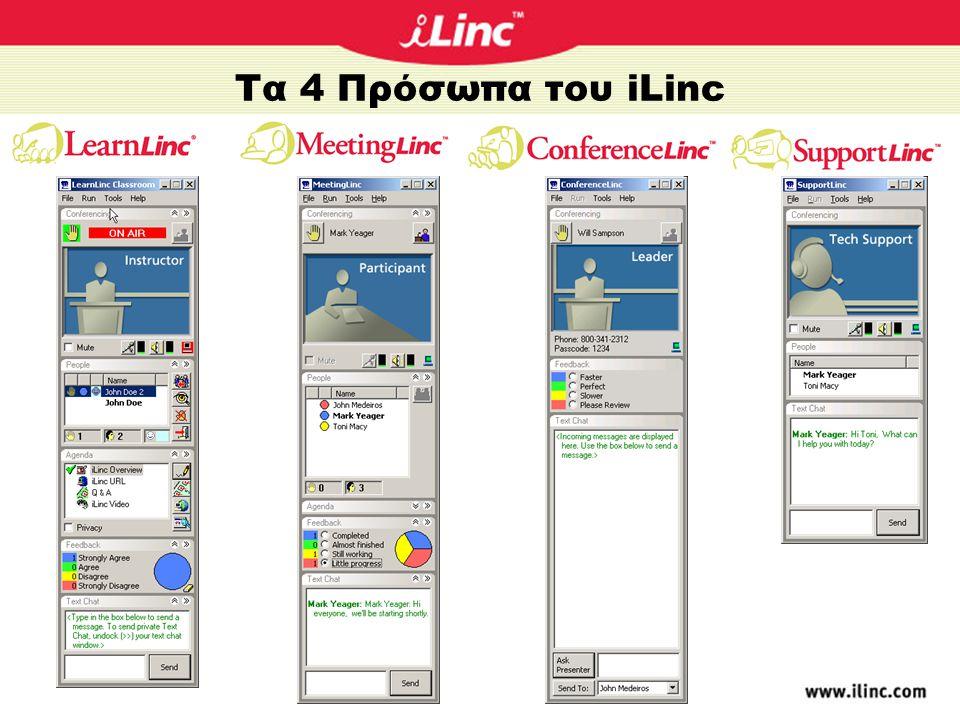 Τα 4 Πρόσωπα του iLinc