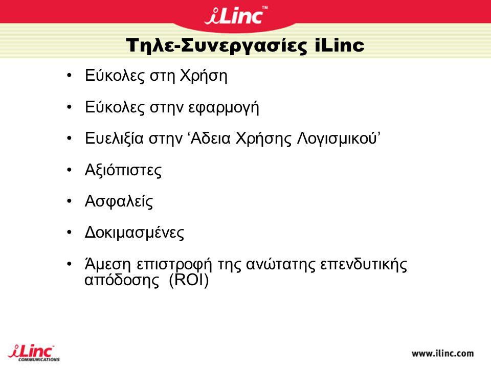 Τηλε-Συνεργασίες iLinc •Εύκολες στη Χρήση •Εύκολες στην εφαρμογή •Ευελιξία στην 'Αδεια Χρήσης Λογισμικού' •Αξιόπιστες •Ασφαλείς •Δοκιμασμένες •Άμεση επιστροφή της ανώτατης επενδυτικής απόδοσης (ROI)