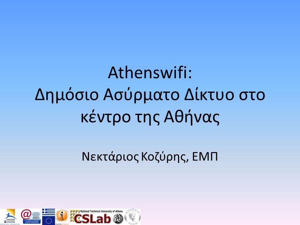 Athenswifi: Δημόσιο Ασύρματο Δίκτυο στο κέντρο της Αθήνας Νεκτάριος Κοζύρης, ΕΜΠ