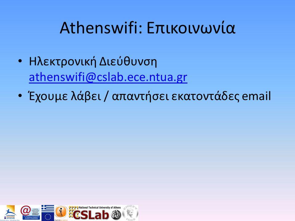 Athenswifi: Επικοινωνία • Ηλεκτρονική Διεύθυνση athenswifi@cslab.ece.ntua.gr athenswifi@cslab.ece.ntua.gr • Έχουμε λάβει / απαντήσει εκατοντάδες email