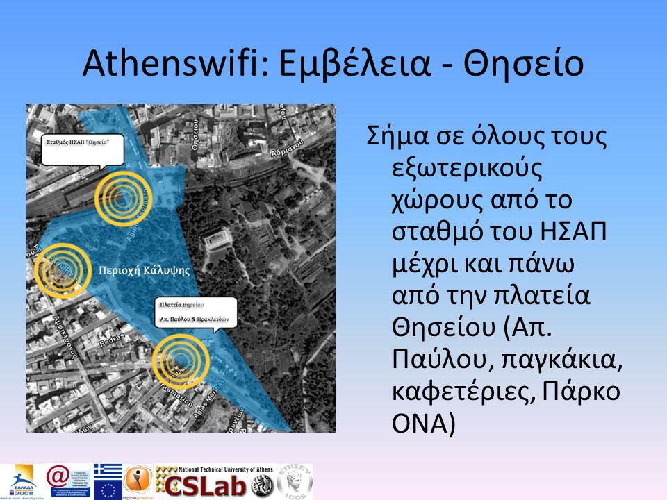 Athenswifi: Εμβέλεια - Θησείο Σήμα σε όλους τους εξωτερικούς χώρους από το σταθμό του ΗΣΑΠ μέχρι και πάνω από την πλατεία Θησείου (Απ. Παύλου, παγκάκι