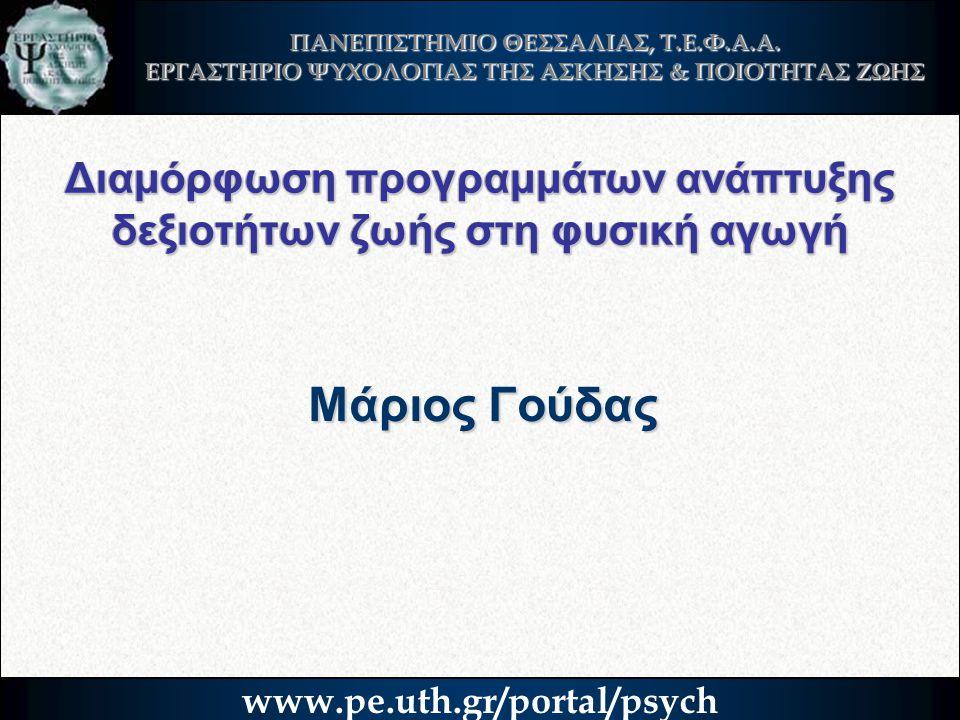 ΠΑΝΕΠΙΣΤΗΜΙΟ ΘΕΣΣΑΛΙΑΣ, Τ.Ε.Φ.Α.Α. ΕΡΓΑΣΤΗΡΙΟ ΨΥΧΟΛΟΓΙΑΣ ΤΗΣ ΑΣΚΗΣΗΣ & ΠΟΙΟΤΗΤΑΣ ΖΩΗΣ www.pe.uth.gr/portal/psych Διαμόρφωση προγραμμάτων ανάπτυξης δεξ
