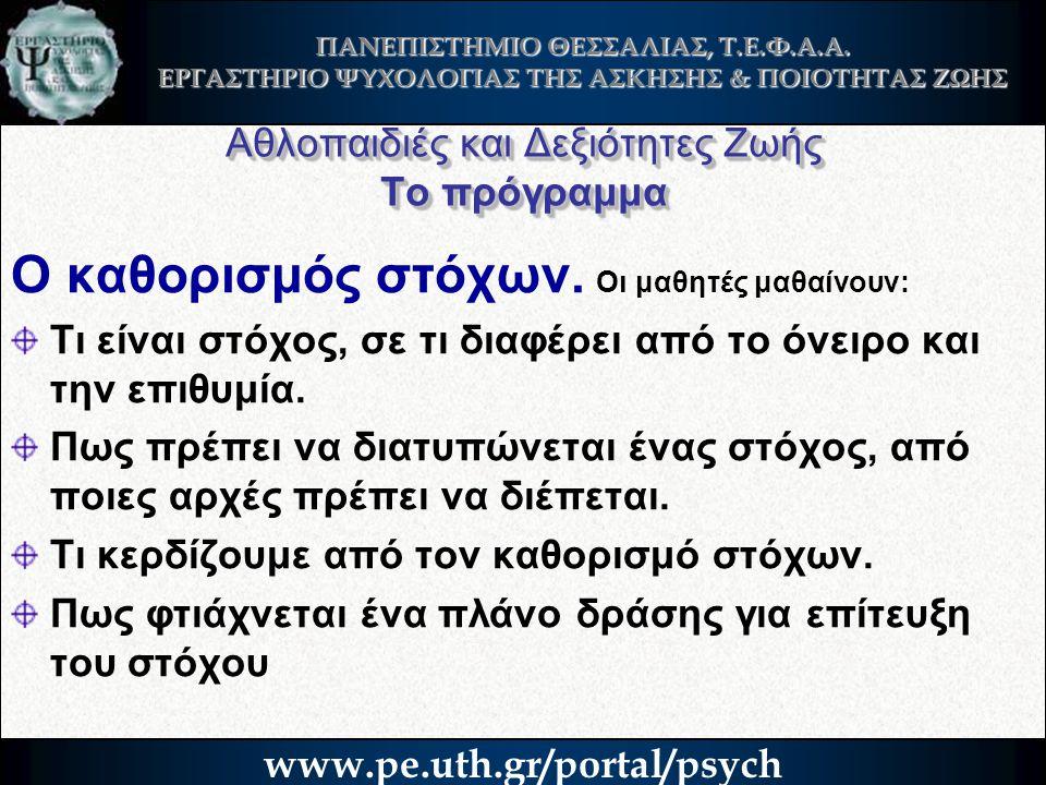 ΠΑΝΕΠΙΣΤΗΜΙΟ ΘΕΣΣΑΛΙΑΣ, Τ.Ε.Φ.Α.Α. ΕΡΓΑΣΤΗΡΙΟ ΨΥΧΟΛΟΓΙΑΣ ΤΗΣ ΑΣΚΗΣΗΣ & ΠΟΙΟΤΗΤΑΣ ΖΩΗΣ www.pe.uth.gr/portal/psych Ο καθορισμός στόχων. Οι μαθητές μαθαί
