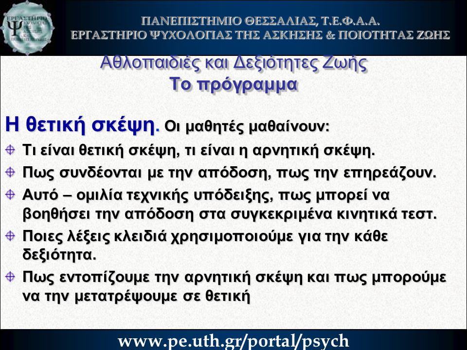 ΠΑΝΕΠΙΣΤΗΜΙΟ ΘΕΣΣΑΛΙΑΣ, Τ.Ε.Φ.Α.Α. ΕΡΓΑΣΤΗΡΙΟ ΨΥΧΟΛΟΓΙΑΣ ΤΗΣ ΑΣΚΗΣΗΣ & ΠΟΙΟΤΗΤΑΣ ΖΩΗΣ www.pe.uth.gr/portal/psych Η θετική σκέψη. Οι μαθητές μαθαίνουν: