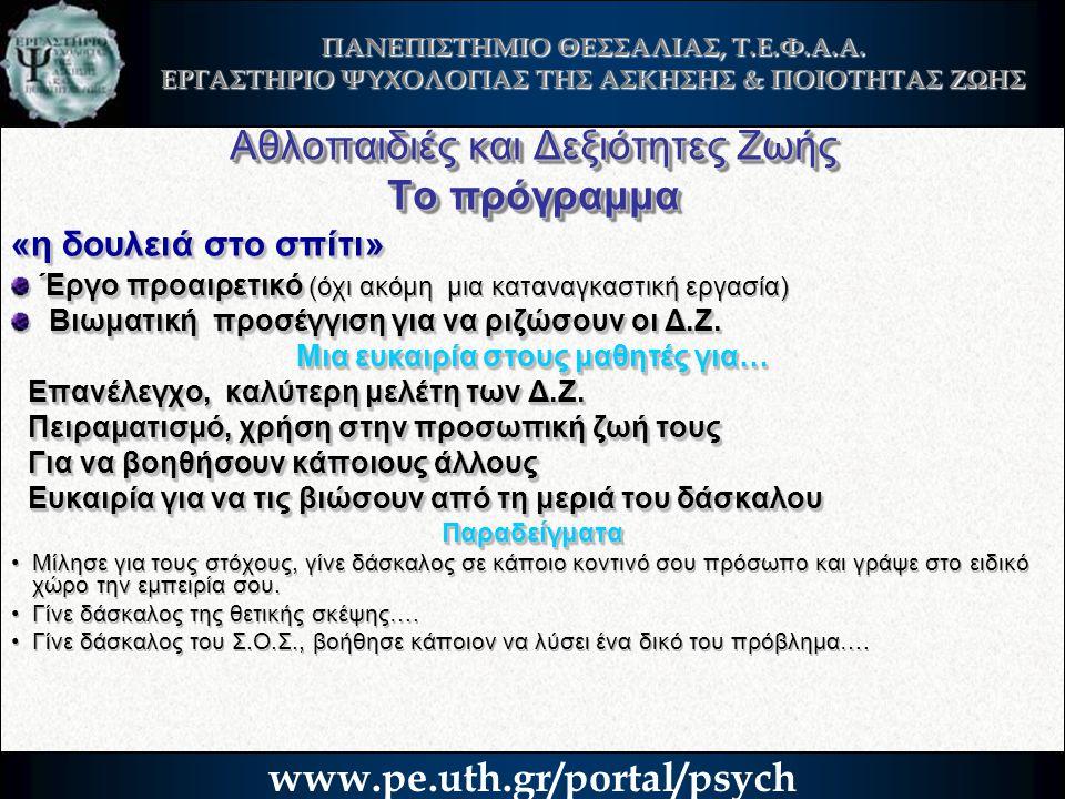 ΠΑΝΕΠΙΣΤΗΜΙΟ ΘΕΣΣΑΛΙΑΣ, Τ.Ε.Φ.Α.Α. ΕΡΓΑΣΤΗΡΙΟ ΨΥΧΟΛΟΓΙΑΣ ΤΗΣ ΑΣΚΗΣΗΣ & ΠΟΙΟΤΗΤΑΣ ΖΩΗΣ www.pe.uth.gr/portal/psych «η δουλειά στο σπίτι» Έργο προαιρετικ