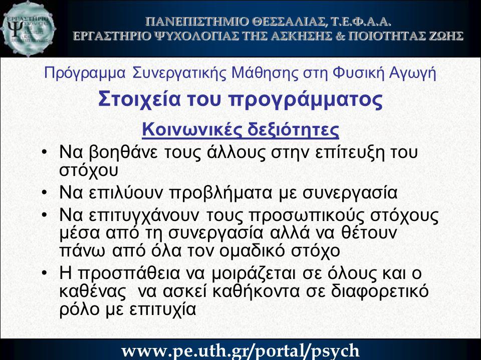 ΠΑΝΕΠΙΣΤΗΜΙΟ ΘΕΣΣΑΛΙΑΣ, Τ.Ε.Φ.Α.Α. ΕΡΓΑΣΤΗΡΙΟ ΨΥΧΟΛΟΓΙΑΣ ΤΗΣ ΑΣΚΗΣΗΣ & ΠΟΙΟΤΗΤΑΣ ΖΩΗΣ www.pe.uth.gr/portal/psych Πρόγραμμα Συνεργατικής Μάθησης στη Φυ