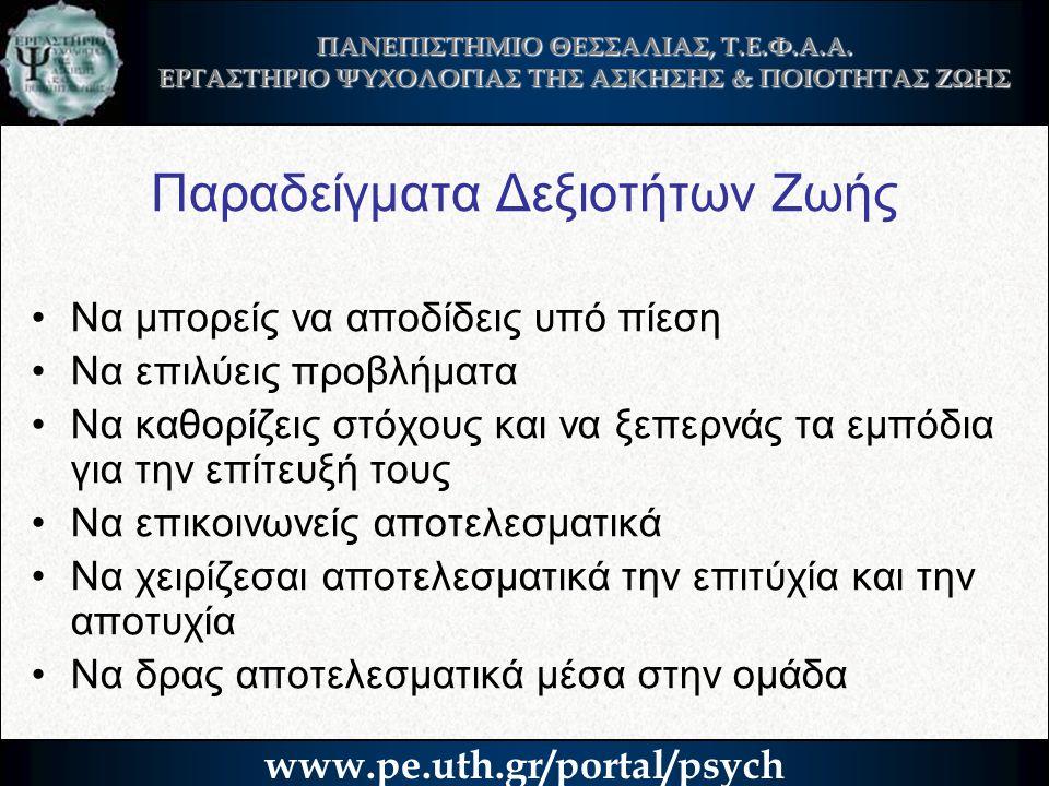 ΠΑΝΕΠΙΣΤΗΜΙΟ ΘΕΣΣΑΛΙΑΣ, Τ.Ε.Φ.Α.Α.