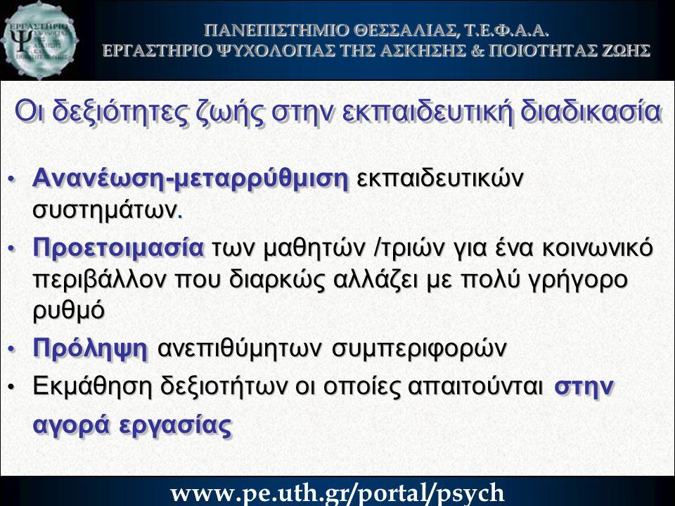 ΠΑΝΕΠΙΣΤΗΜΙΟ ΘΕΣΣΑΛΙΑΣ, Τ.Ε.Φ.Α.Α. ΕΡΓΑΣΤΗΡΙΟ ΨΥΧΟΛΟΓΙΑΣ ΤΗΣ ΑΣΚΗΣΗΣ & ΠΟΙΟΤΗΤΑΣ ΖΩΗΣ www.pe.uth.gr/portal/psych Οι δεξιότητες ζωής στην εκπαιδευτική
