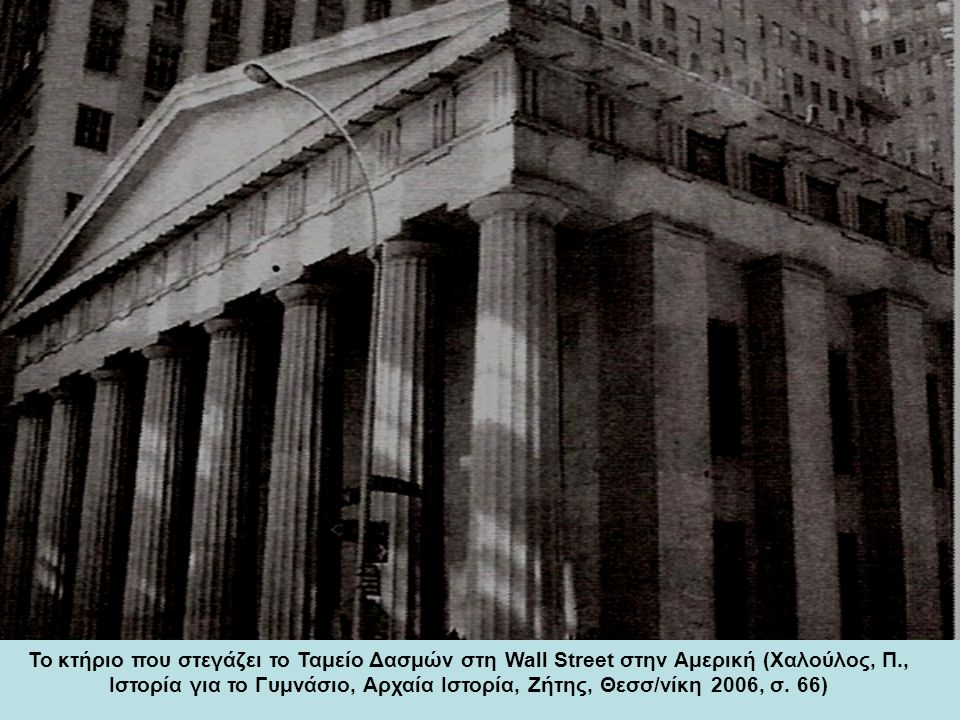 Το κτήριο που στεγάζει το Ταμείο Δασμών στη Wall Street στην Αμερική (Χαλούλος, Π., Ιστορία για το Γυμνάσιο, Αρχαία Ιστορία, Ζήτης, Θεσσ/νίκη 2006, σ.