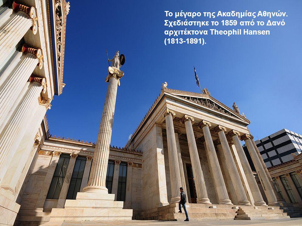Το μέγαρο της Ακαδημίας Αθηνών. Σχεδιάστηκε το 1859 από το Δανό αρχιτέκτονα Theophil Hansen (1813-1891).