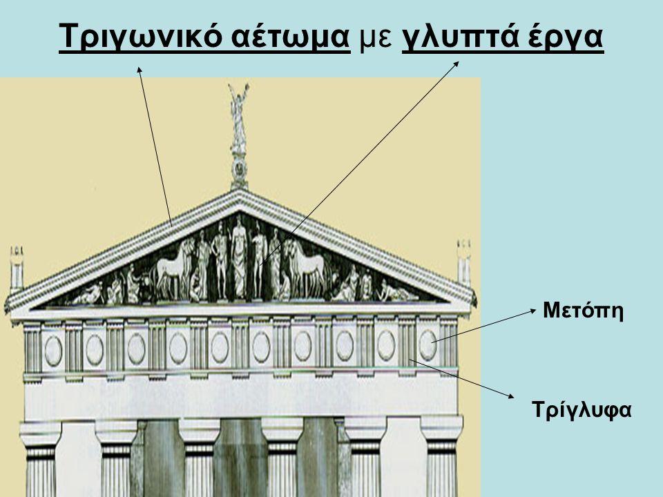 Μετόπες Τετράγωνες πλάκες, με ανάγλυφες παραστάσεις, που βρίσκονται μεταξύ των Τρίγλυφων.