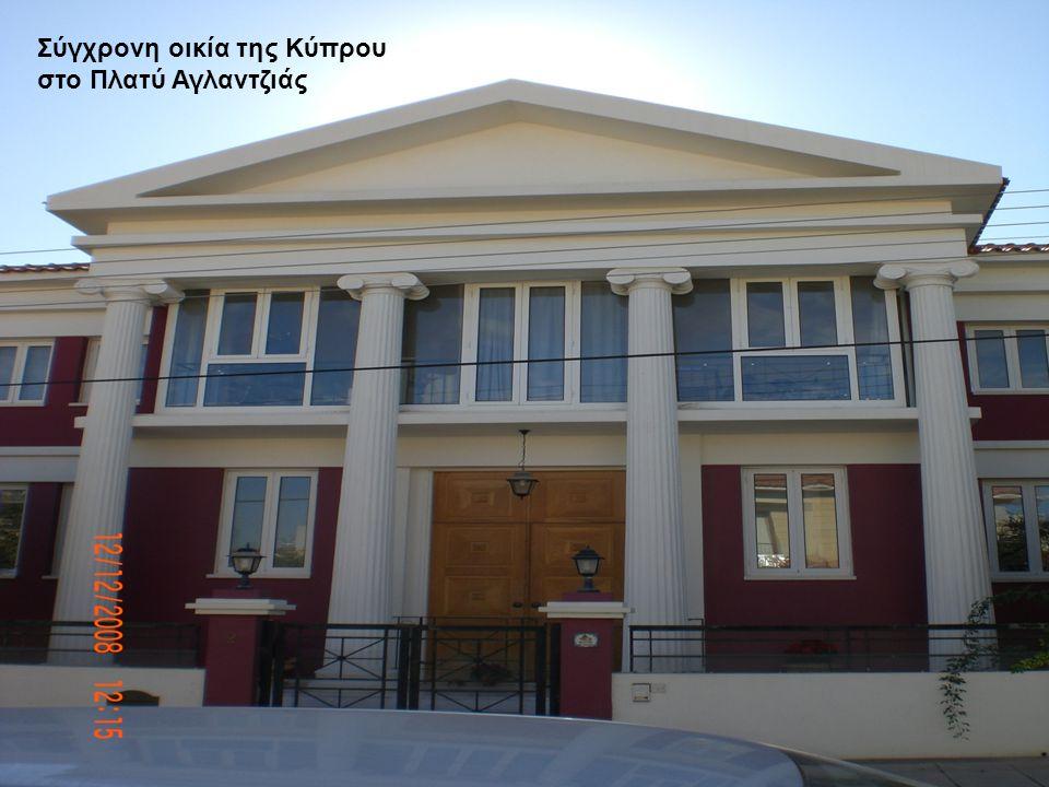 Σύγχρονη οικία της Κύπρου στο Πλατύ Αγλαντζιάς