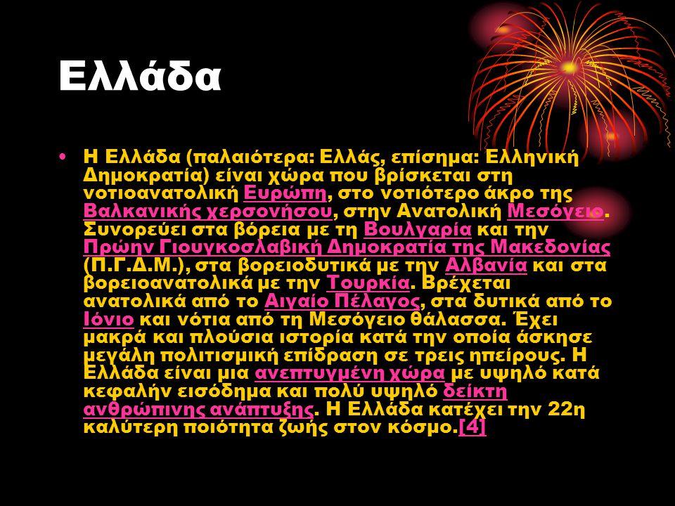 Ελλάδα •Η•Η Ελλάδα (παλαιότερα: Ελλάς, επίσημα: Ελληνική Δημοκρατία) είναι χώρα που βρίσκεται στη νοτιοανατολική Ευρώπη, στο νοτιότερο άκρο της Βαλκαν