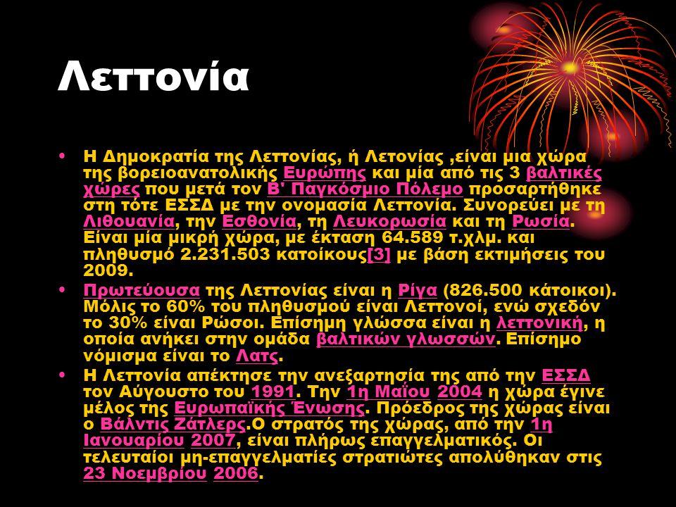 Λεττονία •Η Δημοκρατία της Λεττονίας, ή Λετονίας,είναι μια χώρα της βορειοανατολικής Ευρώπης και μία από τις 3 βαλτικές χώρες που μετά τον Β Παγκόσμιο Πόλεμο προσαρτήθηκε στη τότε ΕΣΣΔ με την ονομασία Λεττονία.