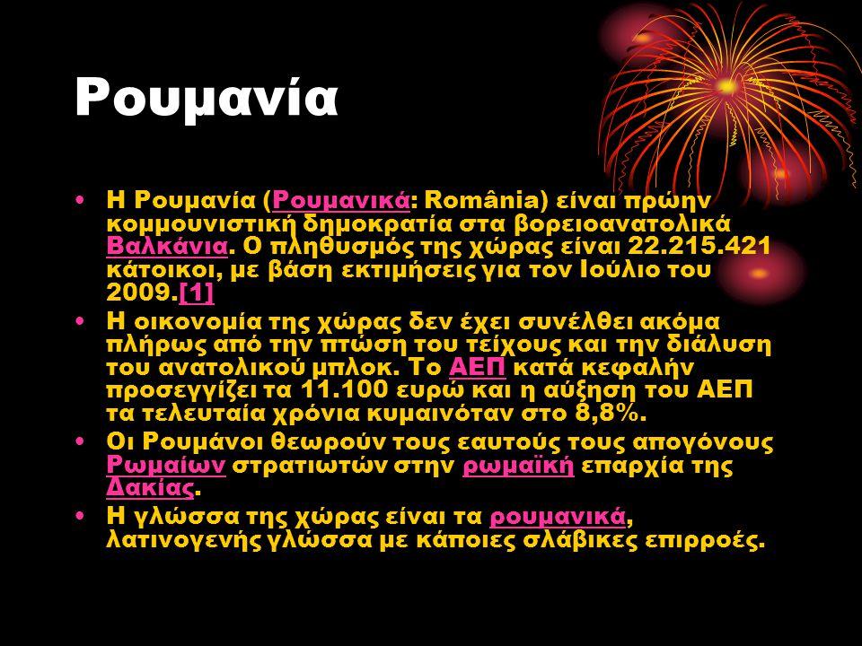 Ρουμανία •Η Ρουμανία (Ρουμανικά: România) είναι πρώην κομμουνιστική δημοκρατία στα βορειοανατολικά Βαλκάνια. Ο πληθυσμός της χώρας είναι 22.215.421 κά