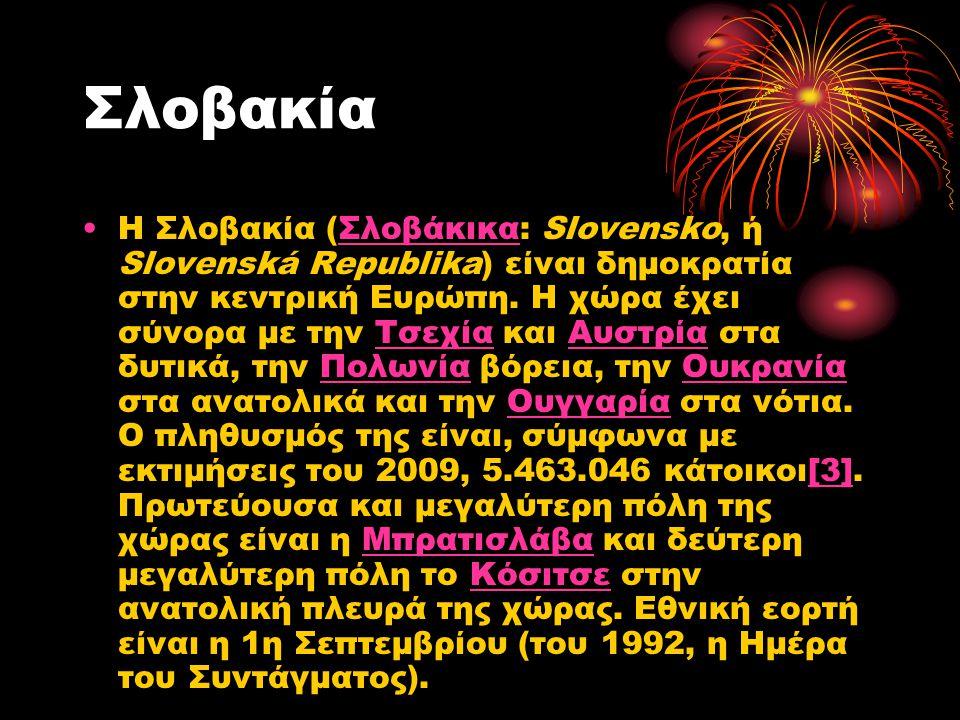 Σλοβακία •Η•Η Σλοβακία (Σλοβάκικα: Slovensko, ή Slovenská Republika) είναι δημοκρατία στην κεντρική Ευρώπη. Η χώρα έχει σύνορα με την Τσεχία και Αυστρ