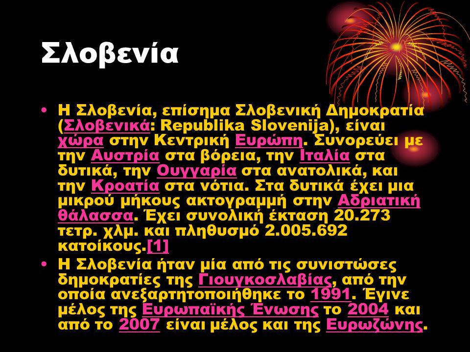 Σλοβενία •Η Σλοβενία, επίσημα Σλοβενική Δημοκρατία (Σλοβενικά: Republika Slovenija), είναι χώρα στην Κεντρική Ευρώπη.