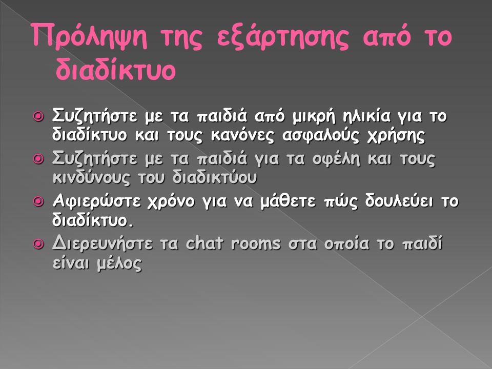  Συζητήστε με τα παιδιά από μικρή ηλικία για το διαδίκτυο και τους κανόνες ασφαλούς χρήσης  Συζητήστε με τα παιδιά για τα οφέλη και τους κινδύνους τ