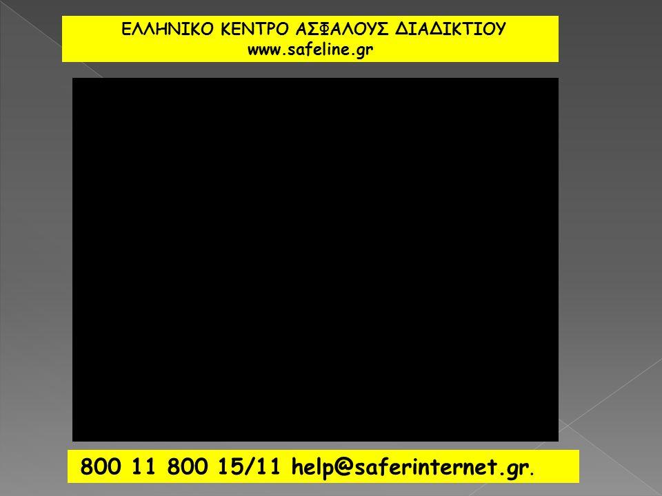 ΕΛΛΗΝΙΚΟ ΚΕΝΤΡΟ ΑΣΦΑΛΟΥΣ ΔΙΑΔΙΚΤΙΟΥ www.safeline.gr 800 11 800 15/11 help@saferinternet.gr.