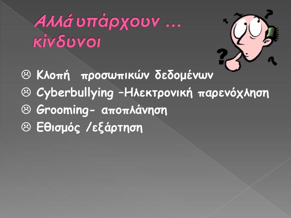  Κλοπή προσωπικών δεδομένων  Cyberbullying –Ηλεκτρονική παρενόχληση  Grooming- αποπλάνηση  Εθισμός /εξάρτηση