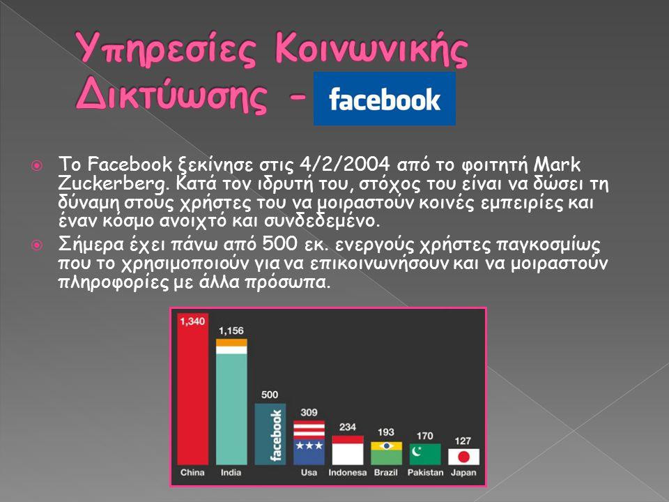  Το Facebook ξεκίνησε στις 4/2/2004 από το φοιτητή Mark Zuckerberg. Κατά τον ιδρυτή του, στόχος του είναι να δώσει τη δύναμη στους χρήστες του να μοι