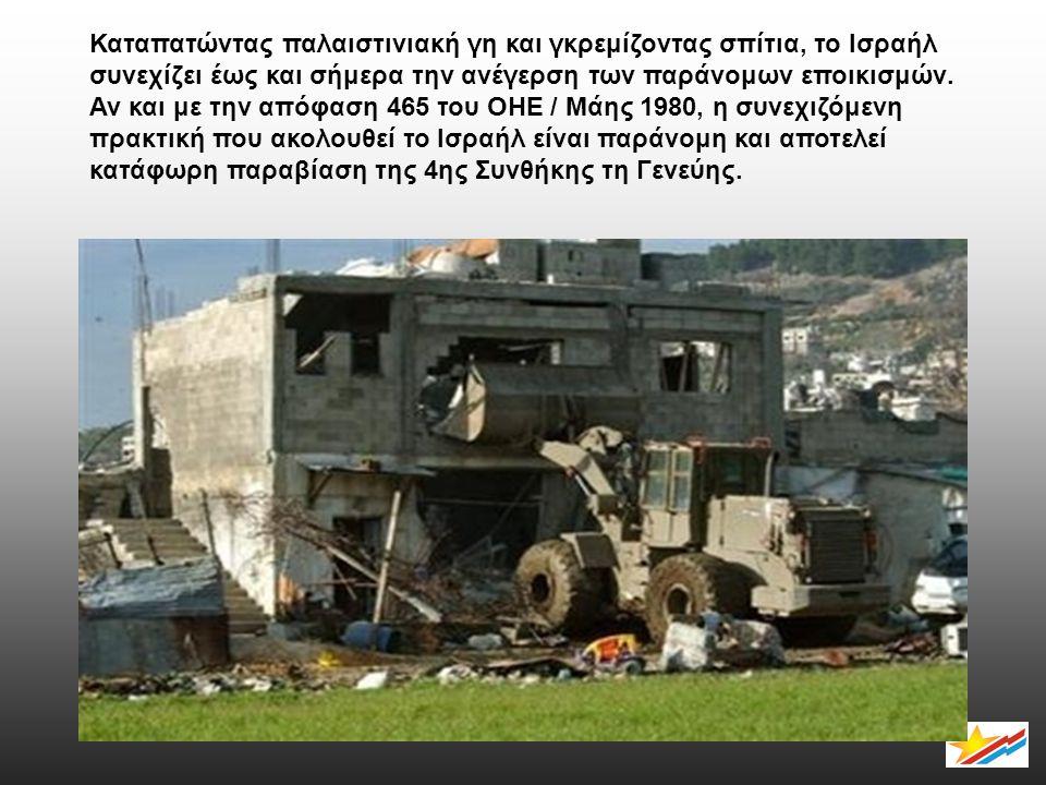 Ποιος είπε ότι τα τείχη έπεσαν; Το τείχος του Απαρτχάιντ είναι εδώ.