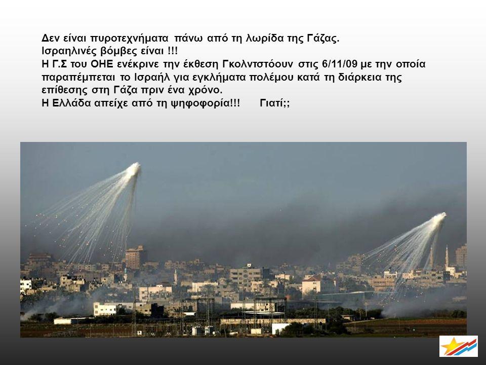 Δεν είναι πυροτεχνήματα πάνω από τη λωρίδα της Γάζας.