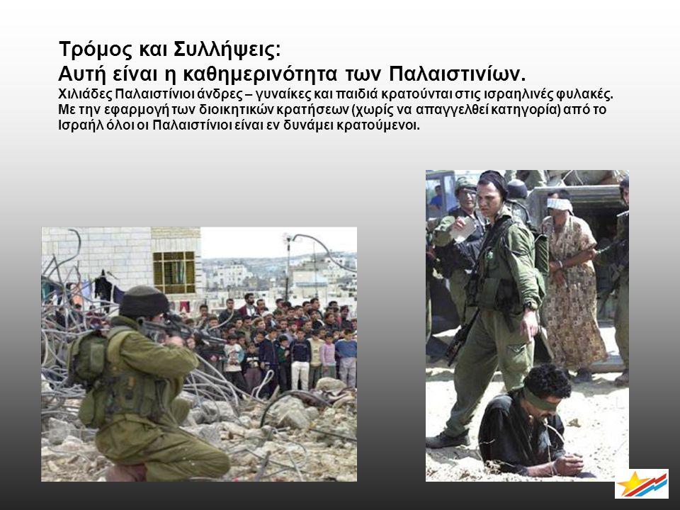 Τρόμος και Συλλήψεις: Αυτή είναι η καθημερινότητα των Παλαιστινίων.