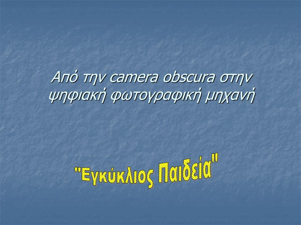  Οι πρώτες φωτογραφίες αποτελούν ουσιαστικά απλές προβολές εικόνων πάνω σε κάποια επιφάνεια.