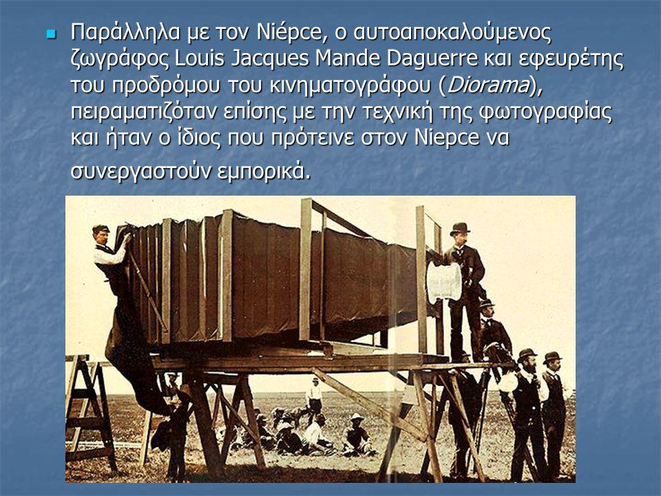  Παράλληλα με τον Niépce, ο αυτοαποκαλούμενος ζωγράφος Louis Jacques Mande Daguerre και εφευρέτης του προδρόμου του κινηματογράφου (Diorama), πειραμα