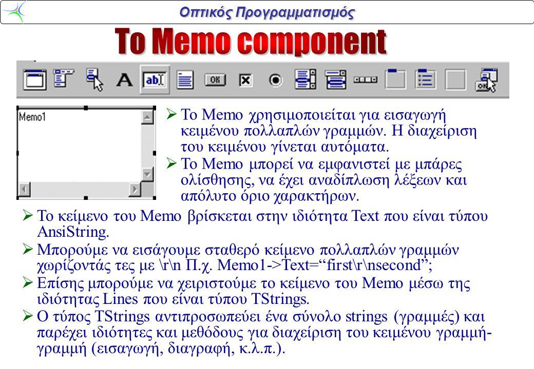 Οπτικός Προγραμματισμός  Το Memo χρησιμοποιείται για εισαγωγή κειμένου πολλαπλών γραμμών.