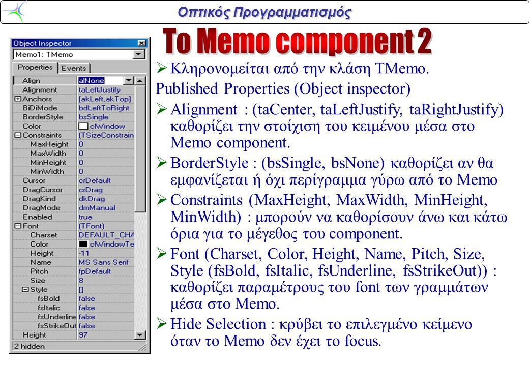 Οπτικός Προγραμματισμός  Κληρονομείται από την κλάση TMemo.