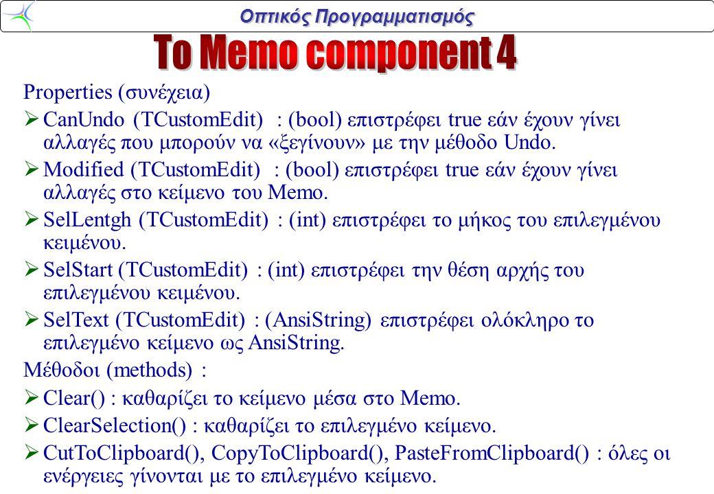 Οπτικός Προγραμματισμός Properties (συνέχεια)  CanUndo (TCustomEdit) : (bool) επιστρέφει true εάν έχουν γίνει αλλαγές που μπορούν να «ξεγίνουν» με την μέθοδο Undo.