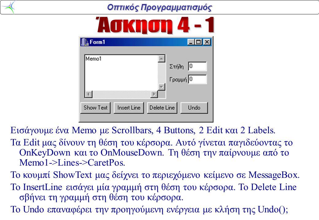 Οπτικός Προγραμματισμός Εισάγουμε ένα Memo με Scrollbars, 4 Buttons, 2 Edit και 2 Labels.