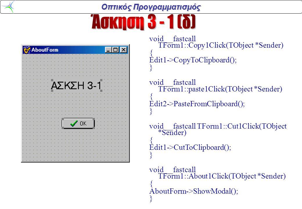 Οπτικός Προγραμματισμός  Εισάγουμε ένα StaticText, ένα Button, ένα PopupMenu και ένα Panel που είναι Aligned=Top, Autosize=true, DockSite=true και με ελάχιστο μέγεθος.