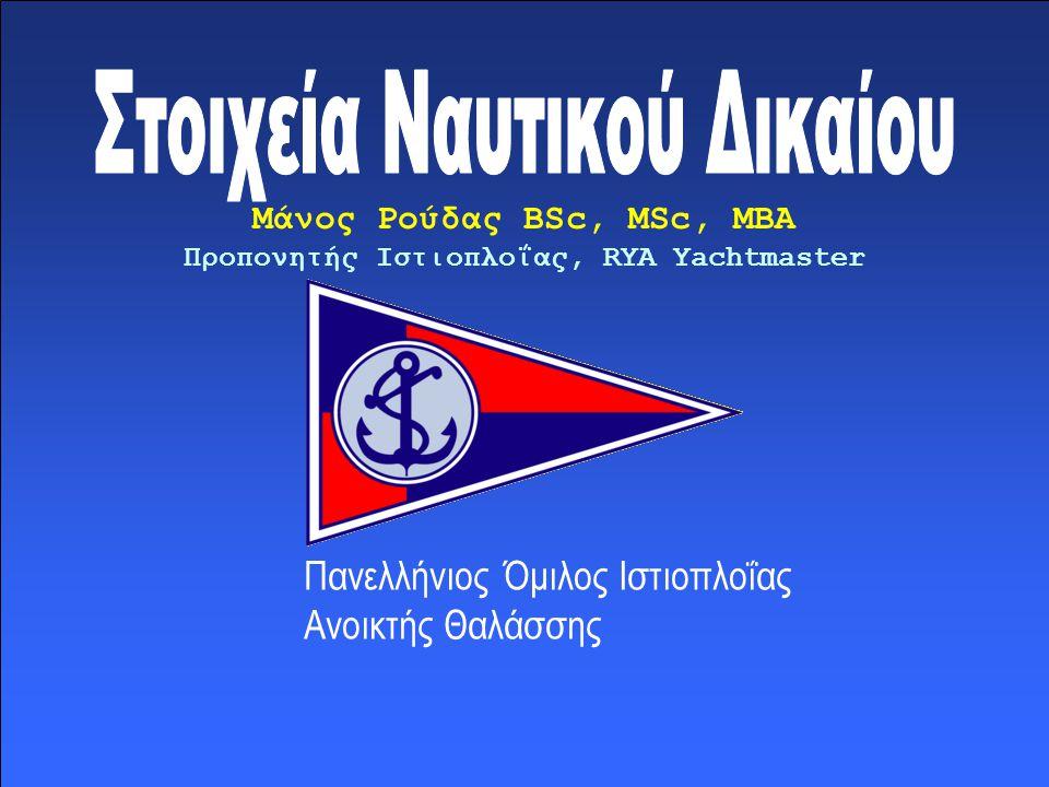 Μάνος Ρούδας BSc, MSc, MBA Προπονητής Ιστιοπλοΐας, RYA Yachtmaster Πανελλήνιος Όμιλος Ιστιοπλοΐας Ανοικτής Θαλάσσης
