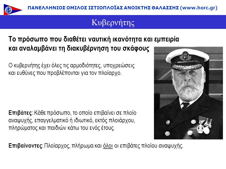 Κυβερνήτης ΠΑΝΕΛΛΗΝΙΟΣ ΟΜΙΛΟΣ ΙΣΤΙΟΠΛΟΪΑΣ ΑΝΟΙΚΤΗΣ ΘΑΛΑΣΣΗΣ (www.horc.gr) Το πρόσωπο που διαθέτει ναυτική ικανότητα και εμπειρία και αναλαμβάνει τη δι