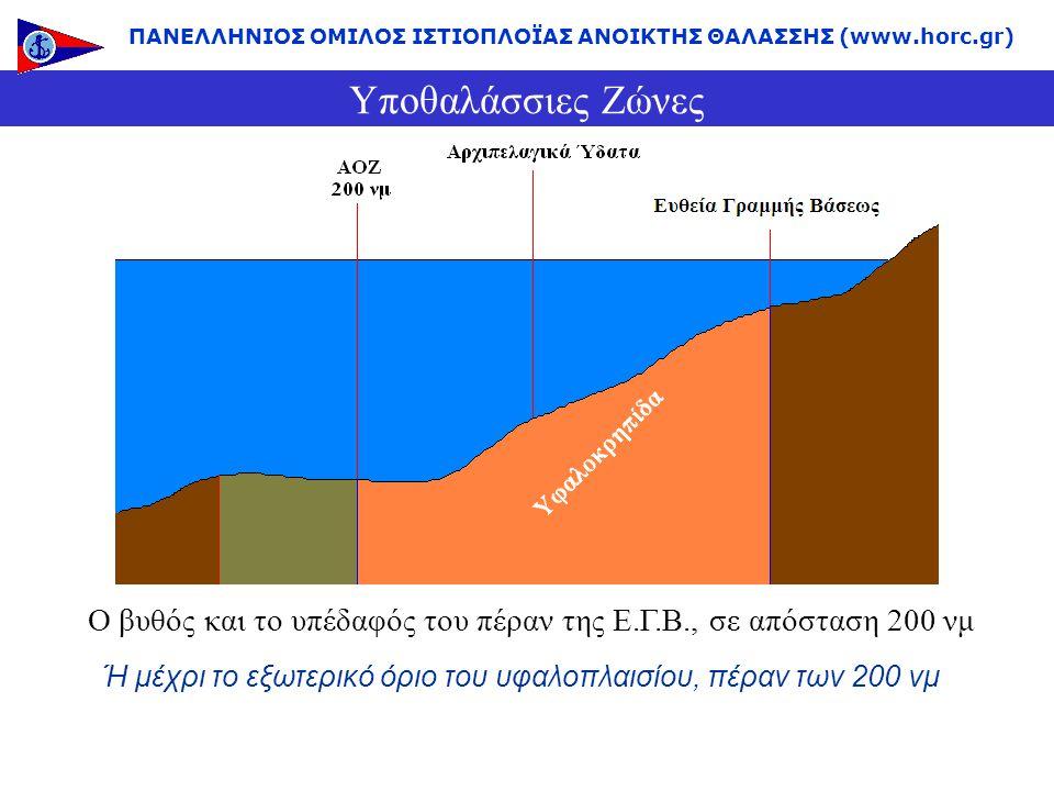 Υποθαλάσσιες Ζώνες Ο βυθός και το υπέδαφός του πέραν της Ε.Γ.Β., σε απόσταση 200 νμ ΠΑΝΕΛΛΗΝΙΟΣ ΟΜΙΛΟΣ ΙΣΤΙΟΠΛΟΪΑΣ ΑΝΟΙΚΤΗΣ ΘΑΛΑΣΣΗΣ (www.horc.gr) Ή μ