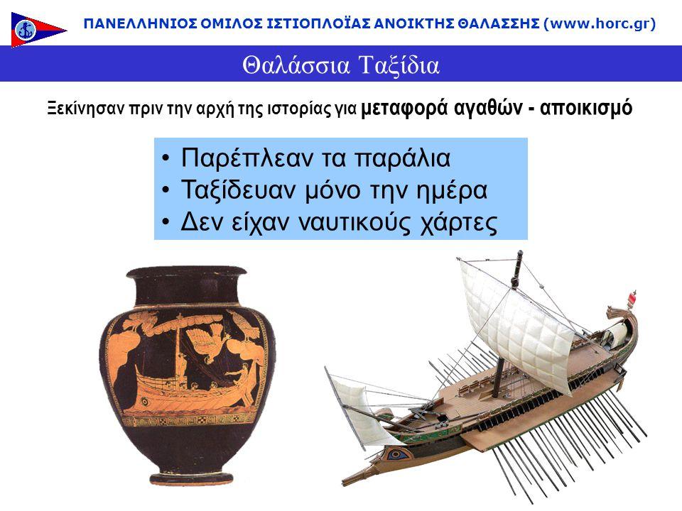 Θαλάσσια Ταξίδια Ξεκίνησαν πριν την αρχή της ιστορίας για μεταφορά αγαθών - αποικισμό •Παρέπλεαν τα παράλια •Ταξίδευαν μόνο την ημέρα •Δεν είχαν ναυτι