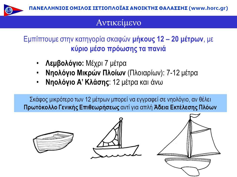 Αντικείμενο ΠΑΝΕΛΛΗΝΙΟΣ ΟΜΙΛΟΣ ΙΣΤΙΟΠΛΟΪΑΣ ΑΝΟΙΚΤΗΣ ΘΑΛΑΣΣΗΣ (www.horc.gr) Εμπίπτουμε στην κατηγορία σκαφών μήκους 12 – 20 μέτρων, με κύριο μέσο πρόωσ