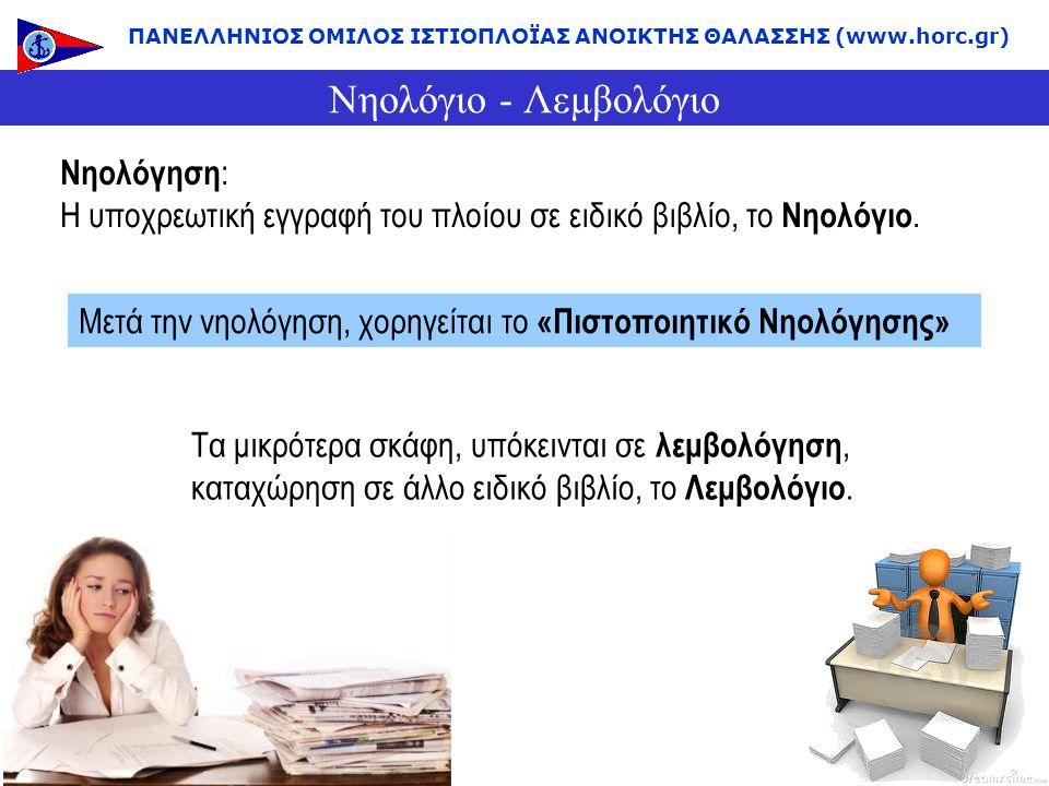Νηολόγιο - Λεμβολόγιο ΠΑΝΕΛΛΗΝΙΟΣ ΟΜΙΛΟΣ ΙΣΤΙΟΠΛΟΪΑΣ ΑΝΟΙΚΤΗΣ ΘΑΛΑΣΣΗΣ (www.horc.gr) Νηολόγηση : Η υποχρεωτική εγγραφή του πλοίου σε ειδικό βιβλίο, το